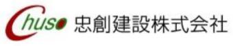 千葉県の注文住宅・非住宅建築なら忠創建設株式会社へ